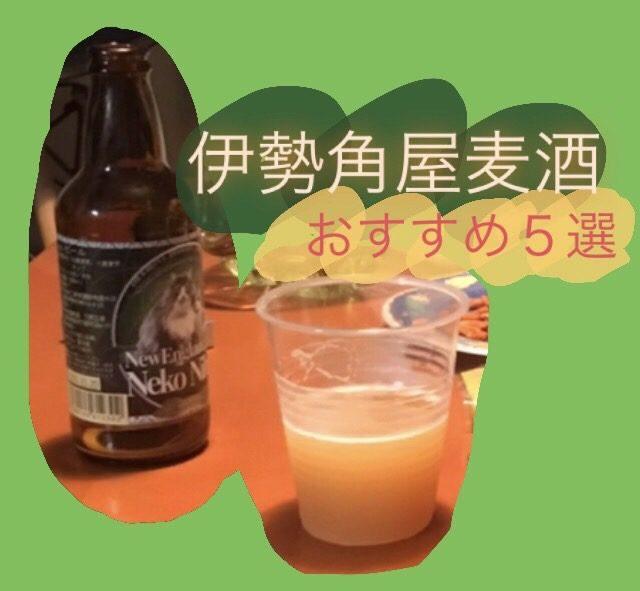 クラフトビール好き必見 伊勢角屋麦酒(ビール)を通販してみたのでまとめます