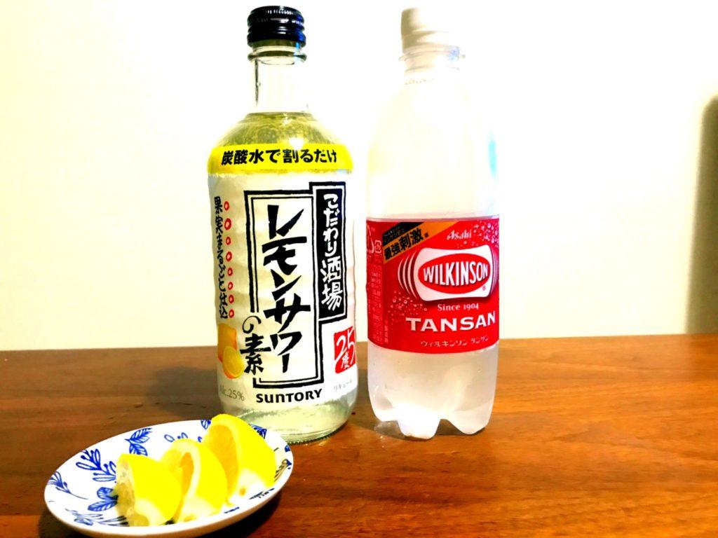 レモンサワーの作り方 レモンサワーの素バージョン