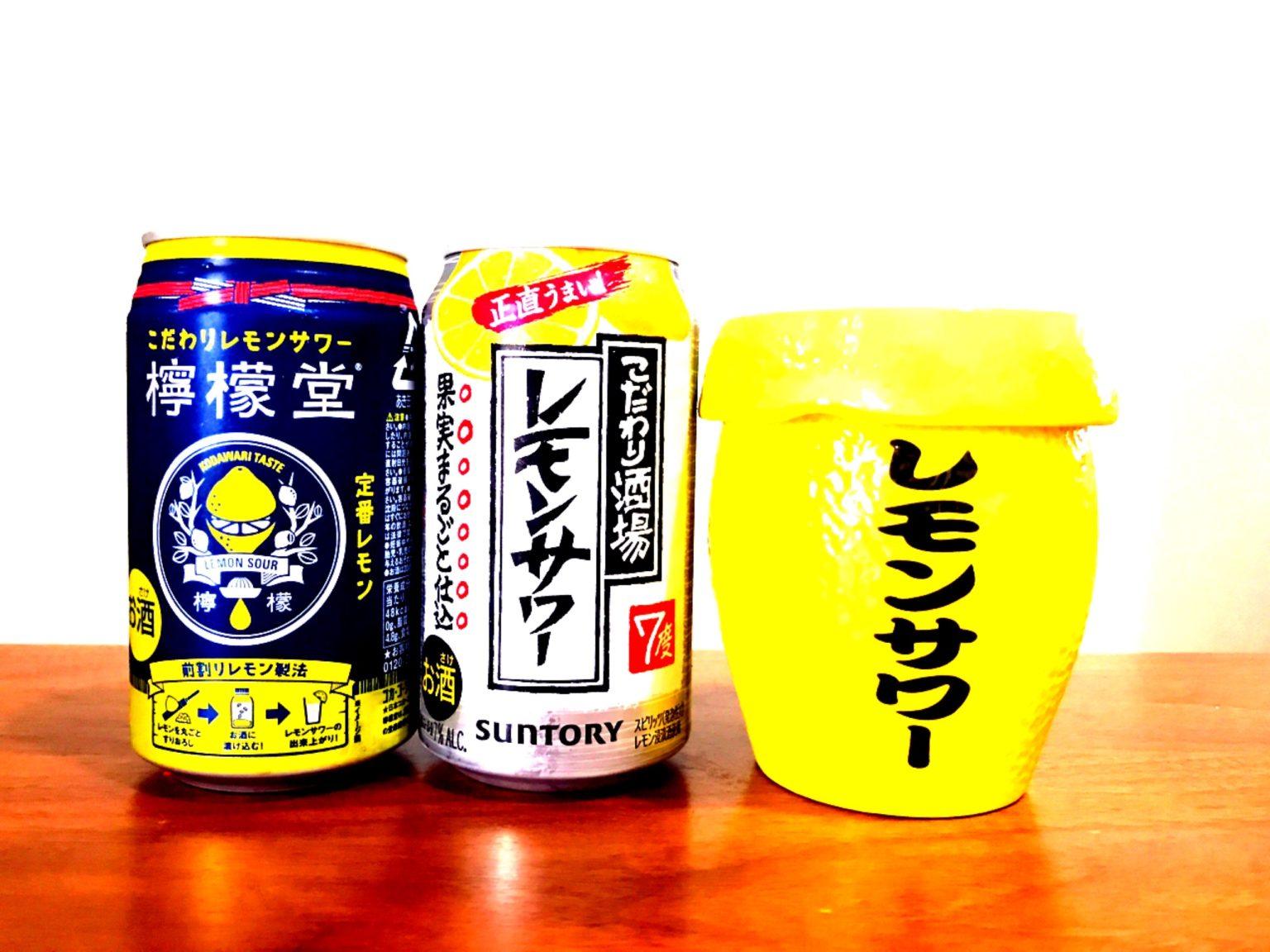 バーテンダーのレモンサワー缶おすすめランキング コスパ比較
