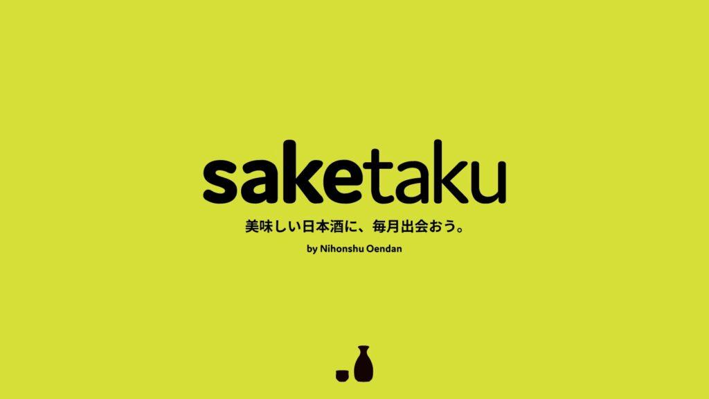 saketakuとは
