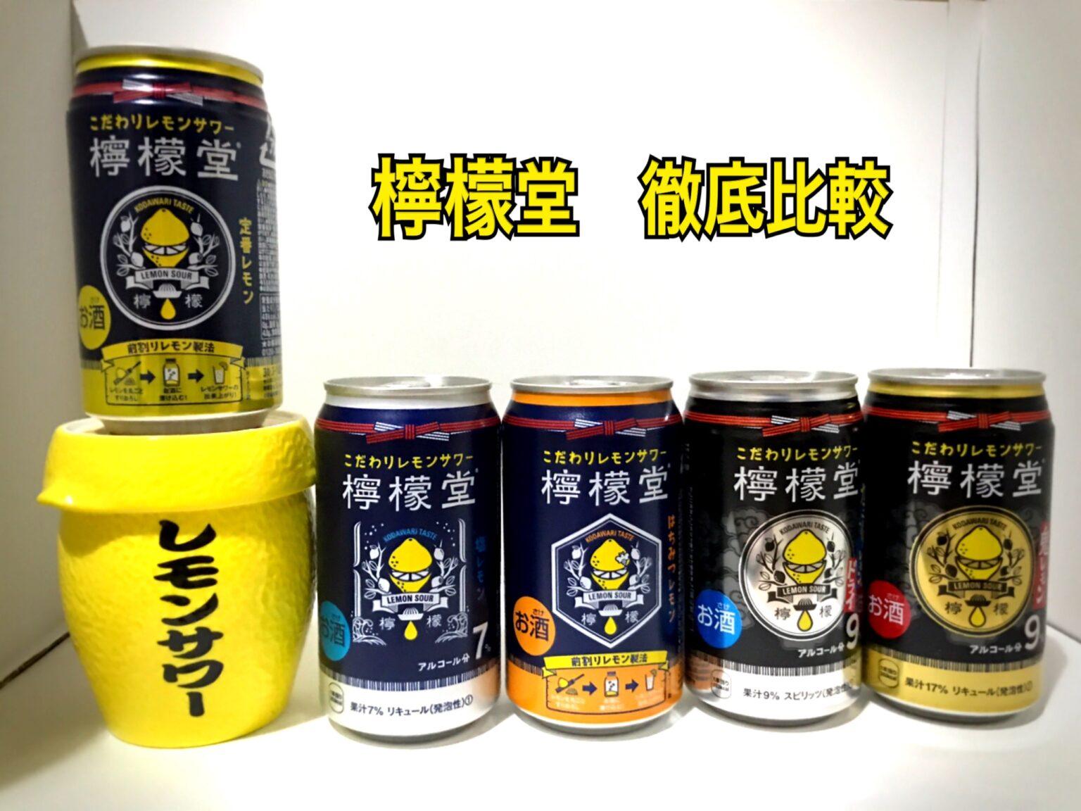 お酒のプロが檸檬堂レモンサワー全5種を飲み比べ【カミソリレモンってどうなの?】