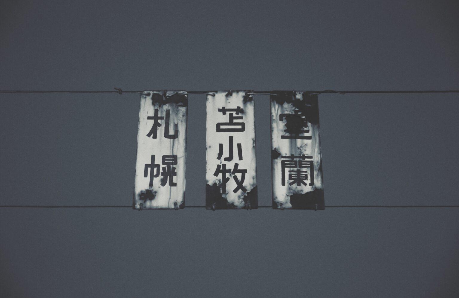 北海道の日本酒おすすめ15選【北海道の日本酒はまずいって本当??】