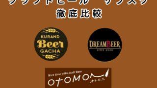 クラフトビールのサブスクおすすめ3社を徹底比較【ドリームビア、オトモニ、酒ガチャ】